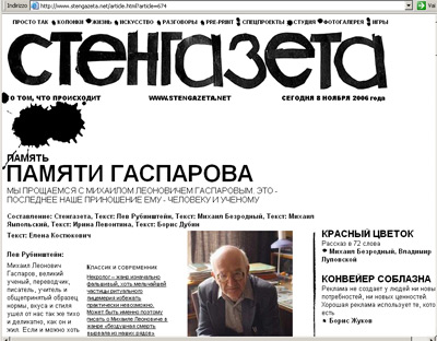 2005. Stengazeta. Gasparov.