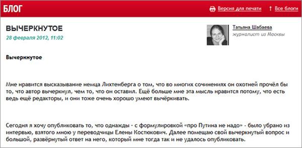 Татьяна Шабаева: Вычеркнутое - Эхо Москвы,28/02/2012