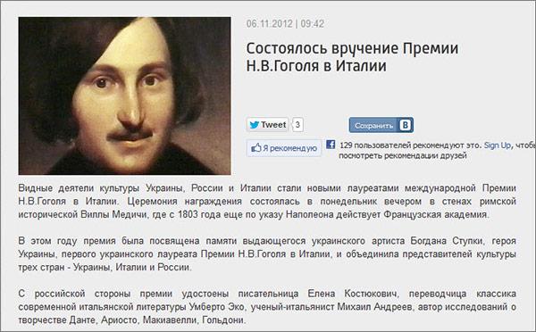 вручение Премии Н.В.Гоголя в Италии