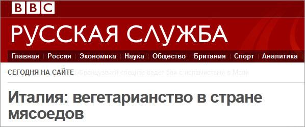 BBC Russian, 14/01/2013