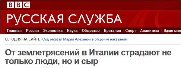 BBC Russian, 23/05/2012