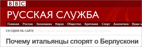 BBC Russian, 09/11/2011
