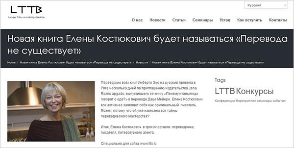 Новая книга Елены Костюкович будет называться «Перевода не существует»