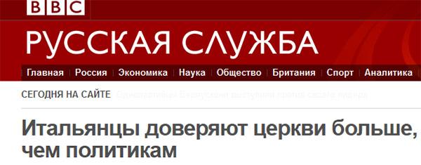 BBC-Russian