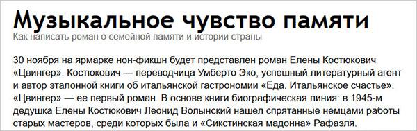 Музыкальное чувство памяти - Русский Репортёр, 18/11/2013