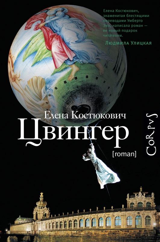 Обложка романа «Цвингер» (2013)