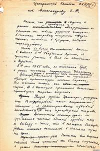 Докладная Волынского в ЦК (1945)