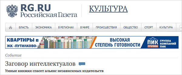 Заговор интеллектуалов -  Российская газета , 05/12/2011