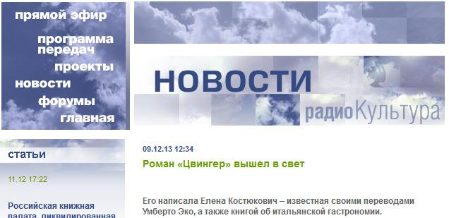 Радио Культура 2013-12-11 22-44-37