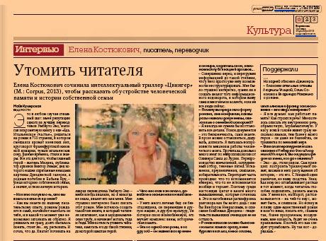 Vedomosti_ 2013-12-28 16-42-02
