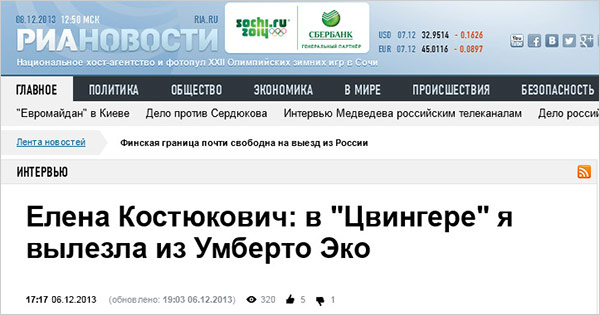 Interview with Elena Kostioukovitch - ria.ru , 06/12/2013