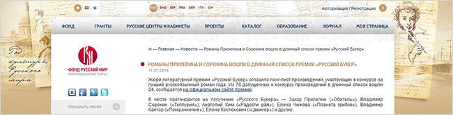 Russian-Booker 2014