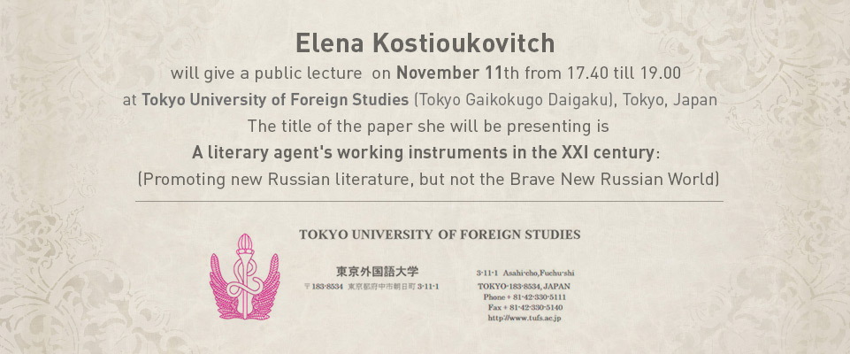 Elena Kostioukovitch will give a public lecture at the Tokyo University of Foreign Studies