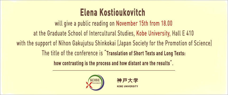 Elena Kostioukovitch will give a public reading at the Graduate School of Intercultural Studies, Kobe University