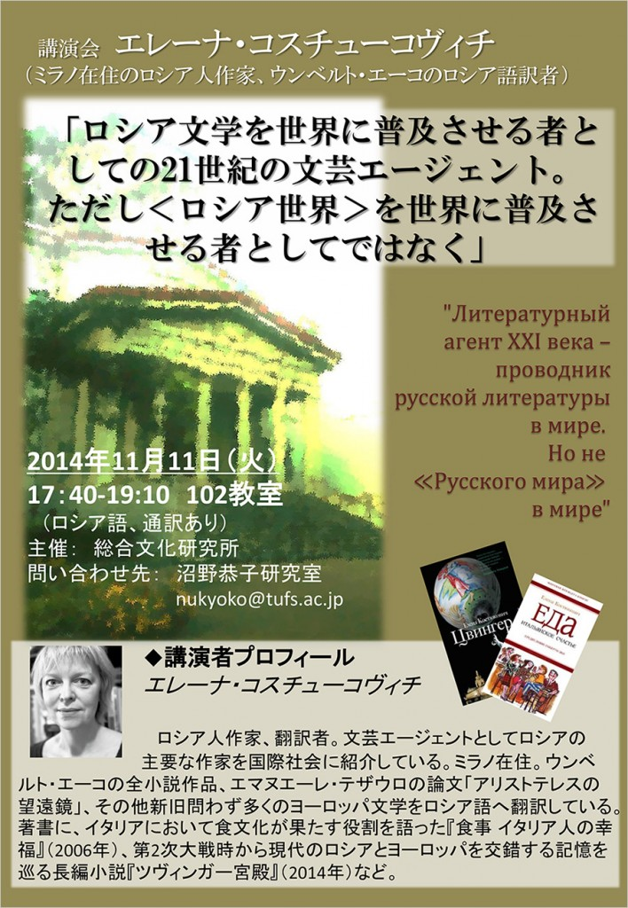 public lecture at Tokyo University of Foreign Studies