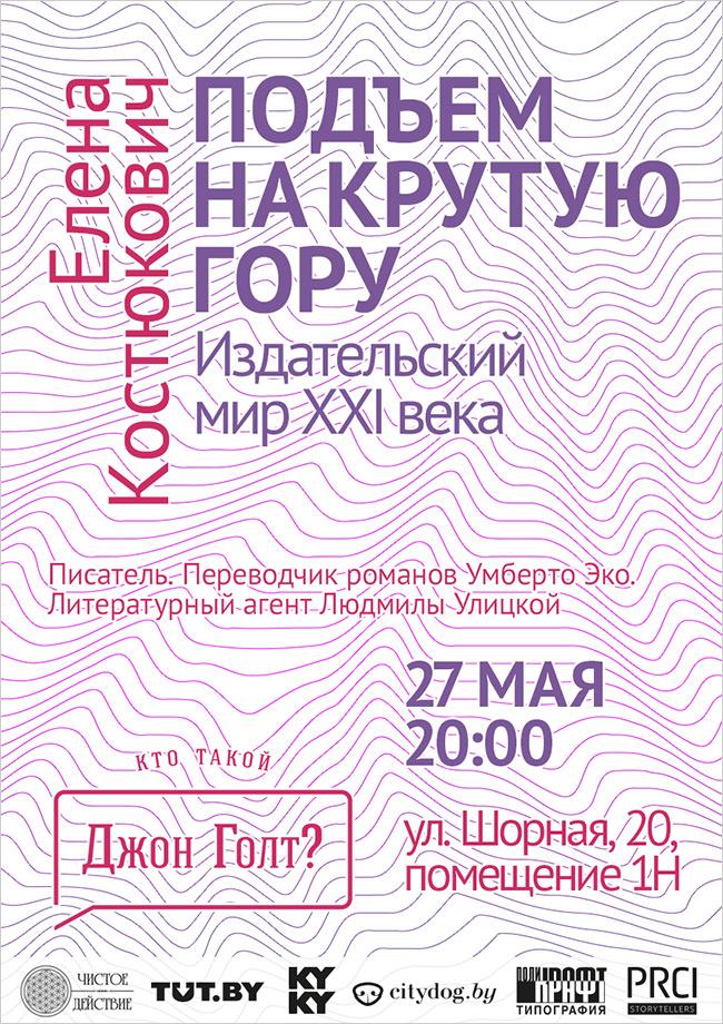 Elena Kostioukovitch will meet her public in Minsk, May 27