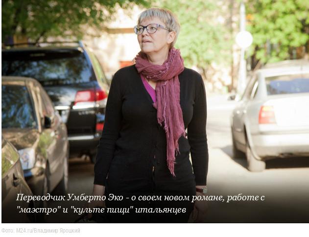 Interview with Elena Kostioukovitch - theinsider.ua 30/06/15