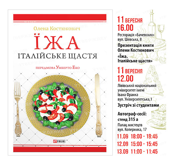 Presentation of the Ukrainian edition of Elena's book