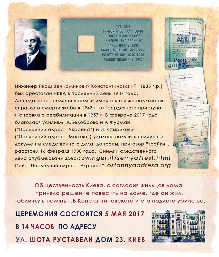 Kiev 5 May 2017 - Memorable ceremony