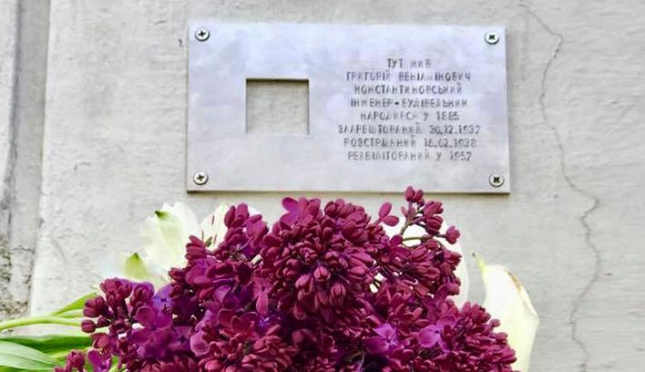 Укрепление памятного знака Г.В.Константиновскому, уничтоженному в эпоху массовых репрессий.